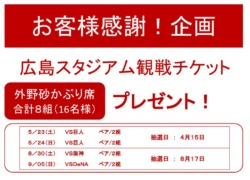 2020カープ観戦チケット抽選(松永茶寮)のサムネイル